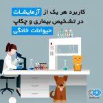 آزمایشگاه تشخیصی حیوانات خانگی