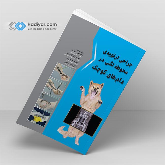 کتاب جراحی ارتوپدی محوطه لگنی در دام های کوچک