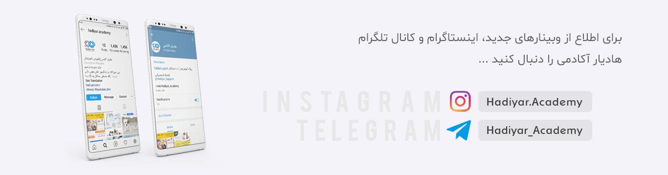 اینستاگرام و تلگرام ما را دنبال کنید