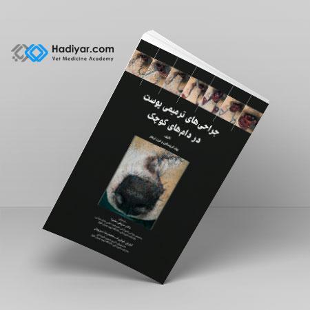 کتاب جراحی ترمیمی پوست در دام های کوچک