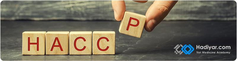 اصول HACCP